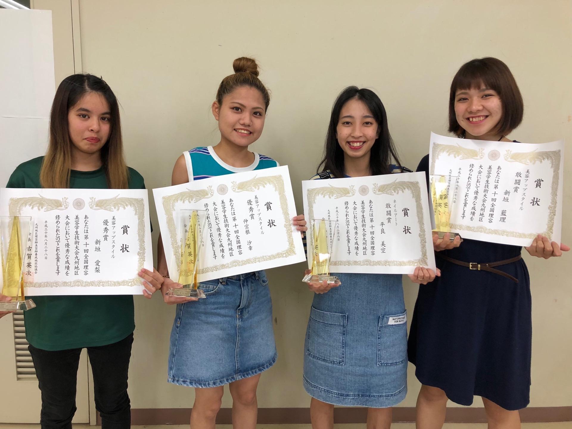 2018 第10回全国理容美容学生技術大会 九州地区予選結果報告!!