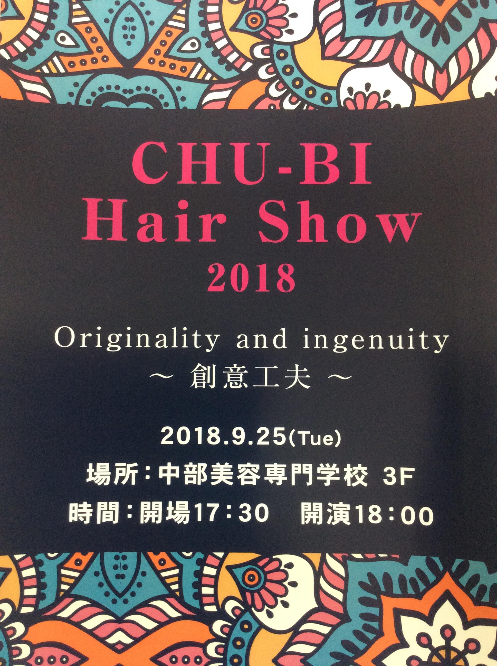 第56回 2018CHU-BIヘアーショーのお知らせ