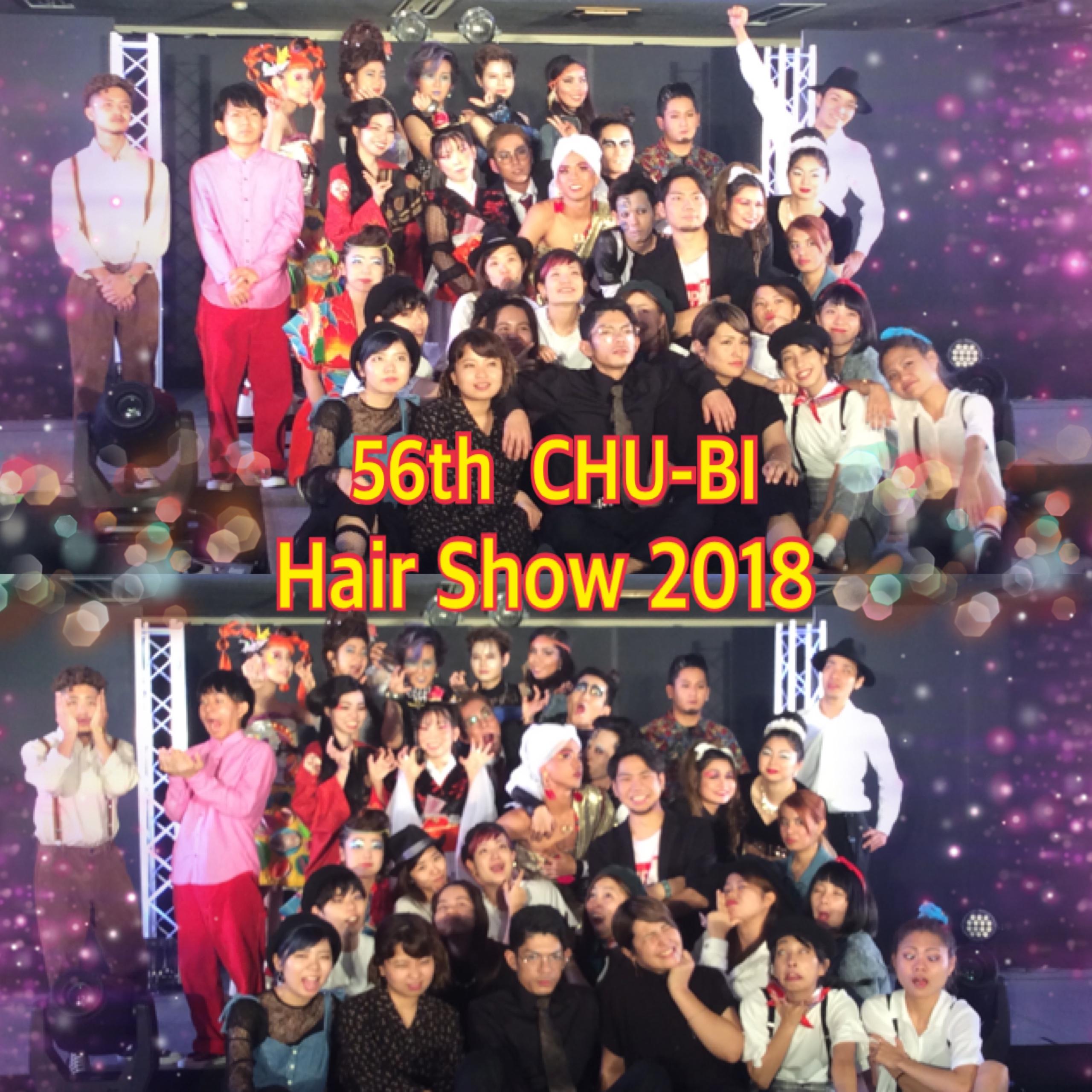 第56回 CHU-BI HAIR SHOW 2018 ご来場ありがとうございました!!